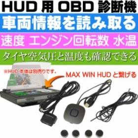 送料無料 HUD-622用OBD診断機タイヤ空気圧監視システム HUD-622-P02max158