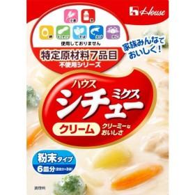 ハウス食品 ハウス 特定原材料7品目不使用 シチューミクス