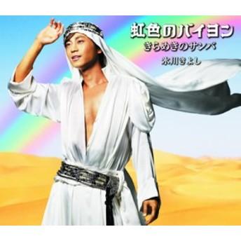cs::虹色のバイヨン きらめきのサンバ Aタイプ 新品CD セル専用