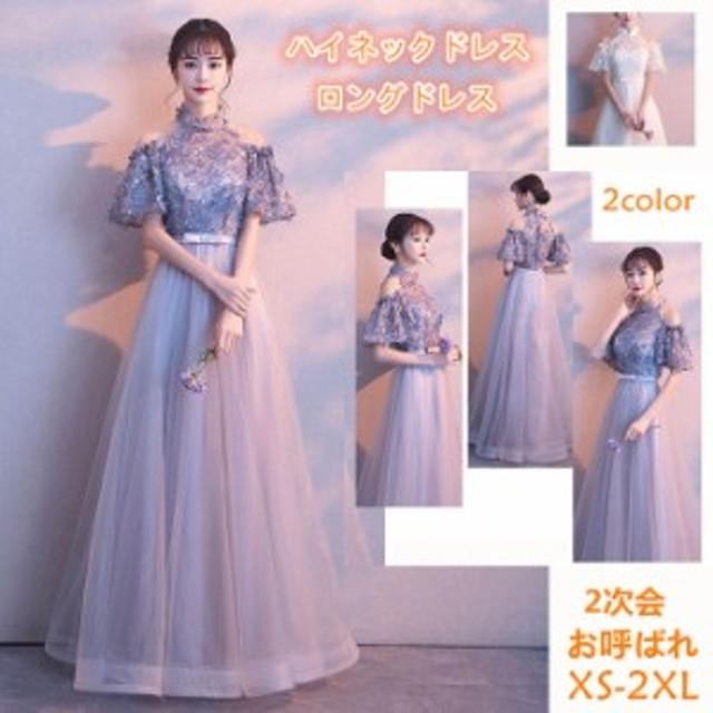 86ce983a0c4b7 ロングドレス 演奏会 結婚式 パーティードレス 袖あり 大きいサイズ ロング キャバドレス 体型