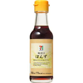 ヒゲタ醤油 セブンプレミアム 味付けぽんず 150ml