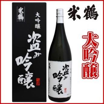 米鶴 盗み吟醸 大吟 1800ml 化粧箱あり日本酒 山形 地酒 母の日 ギフト プレゼント