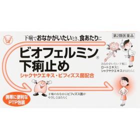 大正製薬 ビオフェルミン下痢止め 30錠