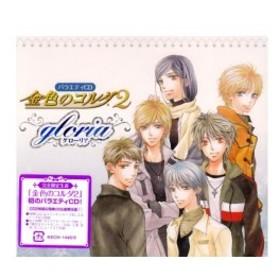 金色のコルダ2~grolia~ 中古 良品 CD