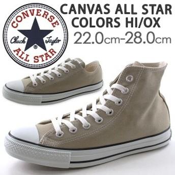 即納 あす着 送料無料 コンバース オールスター スニーカー ハイカット ローカット メンズ レディース 靴 CONVERSE CANVAS ALL STAR COLO