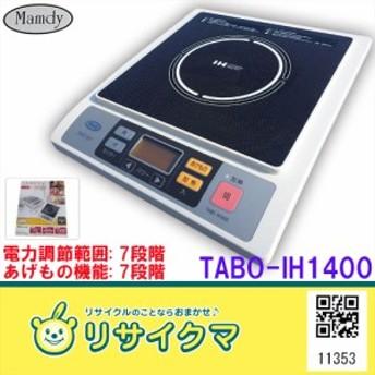 M▽Mamdy マムディ サンヨー IH調理器 IHクッキングヒーター TABO-IH1400 (11353)
