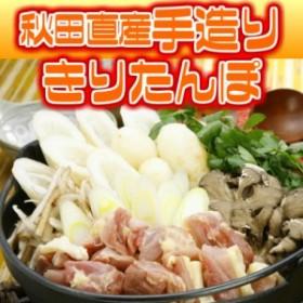 きりたんぽ鍋セット S-01(2人前)比内地鶏スープ&比内地鶏肉、野菜までセット【生産者直送のため他の商品と同梱不可】