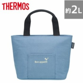 【送料無料】サーモス 保冷ランチバッグ 約2L RDU-0023-BL ブルー