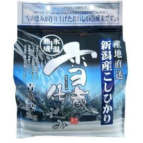 吉兆楽 30年産 2kg 雪蔵仕込み氷温熟成新潟産コシヒカリ