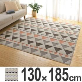 ラグ カーペット オールシーズン ボルグ 130×185cm ( 送料無料 ラグマット 絨毯 じゅうたん 1畳 ラグカーペット ホットカーペット