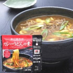 神戸開花亭 カレーうどんの素 1人前250g レトルト レンジ調理 常温保存 おかず カレーうどん ※茹でたうどんにかけるだけ。 人気です