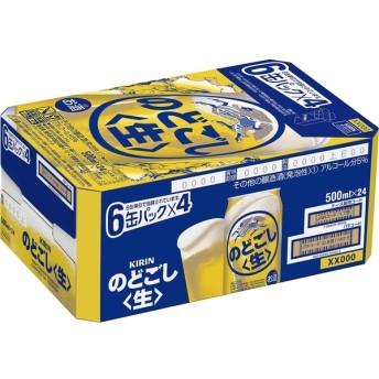 キリンビール キリン のどごし〈生〉 500ml 1ケース24本入