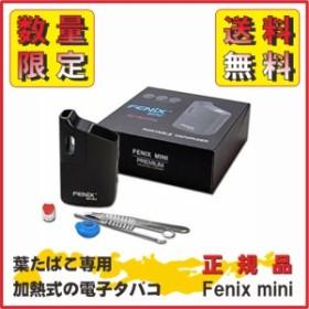 WEECKE Fenix mini スターターキット 電子タバコ 葉タバコ専用 ヴェポライザー 正規品 最新モデル 送料無料