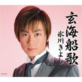 cs::玄海船歌 新品CD セル専用