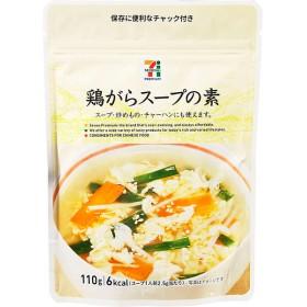 エスビー食品 セブンプレミアム 鶏がらスープの素 110g