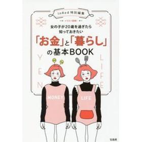 [書籍]/女の子が20歳を過ぎたら知っておきたい「お金」と「暮らし」の基本BOOK イラスト図解!/InRed編集部/著/NEOBK-2199107