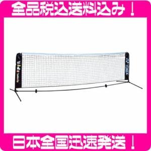 5a056580831d7 ヨネックス (YONEX) ポータブルキッズテニスネット