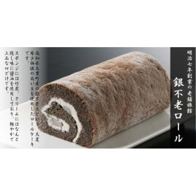 銀不老ロールケーキ 15cm