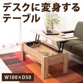 デスクに変身する テーブル 幅100 リフトアップテーブル 昇降式 デスク 机 木製 収納 長方形 センターテーブル 代引不可