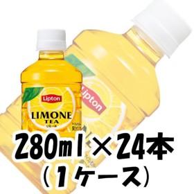 サントリー リプトン リモーネ レモンティー 280ml 24本 1ケース ペットボトル