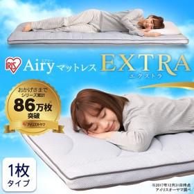 マットレス シングル ベッドマットレス 快適 エアリーマットレス エクストラ 1枚タイプ AMEX-1S アイリスオーヤマ 寝具 敬老の日 ギフト あすつく