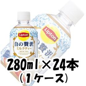 サントリー リプトン ミルクティー 白の贅沢 280ml 24本 1ケース ペットボトル