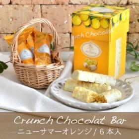 クランチショコラバー(ニューサマーオレンジ)6個入|HAKATA Be Factory チョコ ギフト スイーツ(宅急便発送)