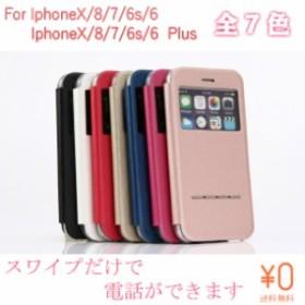 【強化ガラスフィルム付き】iPhone X iphone 8 ケース手帳型窓付き iPhone7 Plus ケース iPhone6 ケース iPhone6s ケースiPhone6s Plus