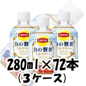 サントリー リプトン ミルクティー 白の贅沢 280ml 72本 3ケース ペットボトル