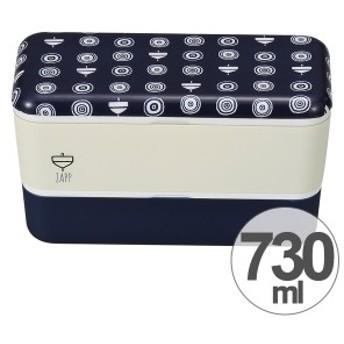 お弁当箱 2段 ZAPP 長角ネストランチ コマ 730ml ( 入れ子 )