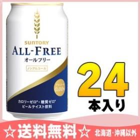 サントリー オールフリー(ALL-FREE) 350ml 缶 24本入