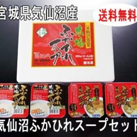気仙沼・ふかひれスープセット
