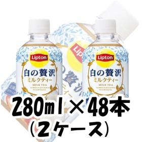 サントリー リプトン ミルクティー 白の贅沢 280ml 48本 2ケース ペットボトル