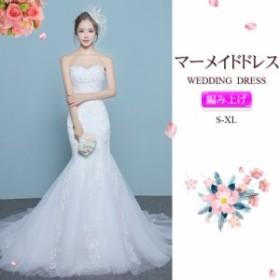 マーメイドドレス ウェディングドレス 贅沢なドレス 花嫁 マーメイド ロングドレス  レース ウエディング・結婚式