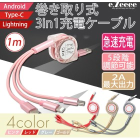 iPhone 巻き取り ケーブル 3 in 1 USB to Type C / Micro USB / Lightning 充電 ケーブル iPhone Ipad Samsung Galaxy