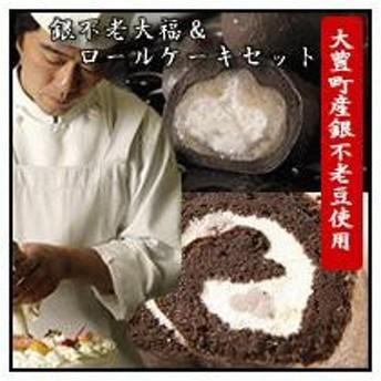 銀不老ロールケーキ&大福