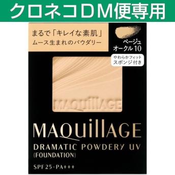 【ネコポス専用】資生堂 マキアージュ ドラマティックパウダリー UV ベージュオークル10 黄味よりで明るめの肌色 SPF25 PA+++ (レフィル) 9.3g