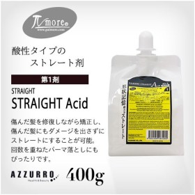 【15日はエントリーで10%還元】パイモア ストレート アシッド 1剤 400g