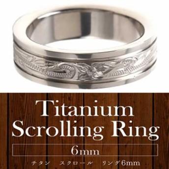 チタン リング メンズ レディース 6mm 指輪 男性用 女性用 男女兼用 ハワイアンジュエリー ゲージリング貸出無料 プレゼント