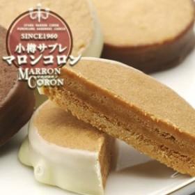小樽あまとう マロンコロン 4個入 / 北海道お土産 お取り寄せ 贈り物 焼菓子 チョコ お菓子 お返し プレゼント クッキー お中元 お礼 贈