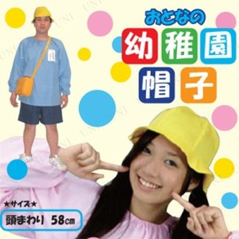 おとなの幼稚園帽子 イエロー コスプレ 衣装 ハロウィン パーティーグッズ かぶりもの 幼稚園児 ハロウィン 衣装 プチ仮装 変装グッズ ぼ