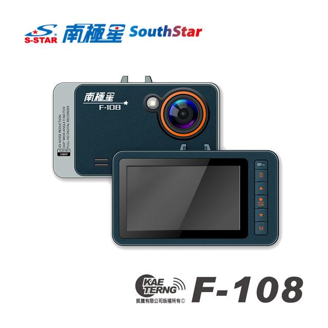 南極星 F-108 1080P WDR 高畫質行車紀錄器(送16G記憶卡)
