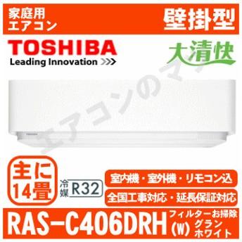 「エリア限定送料無料」エアコン東芝■RAS-C406DRH(W)■グランホワイトおもに14畳用(単相200V)代引不可/夜間配達不可