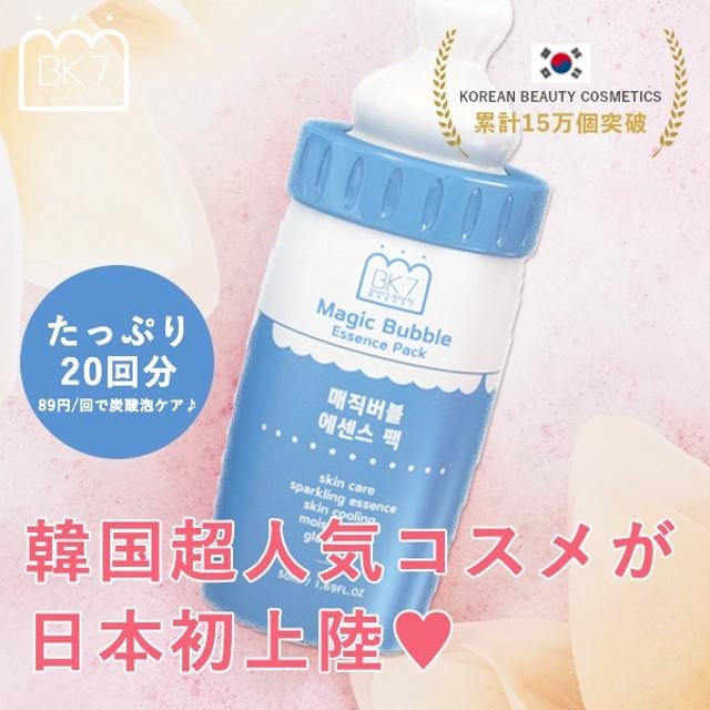 【公式ストア】マジックバブルエッセンスパックブルー 大人ニキビが出来たあなたに。毎日できるスキンケア !累計15万個販売★洗い流さない炭酸泡フェイスマスク