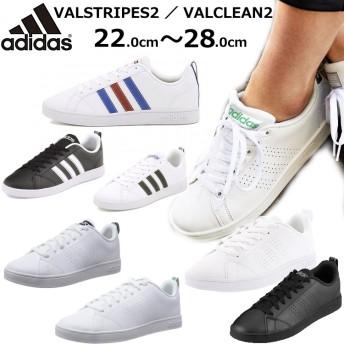選べる人気の2タイプ adidas アディダス スニーカー レディース メンズ VALCLEAN2/VALSTRIPES2●バルクリーン バルストライプス