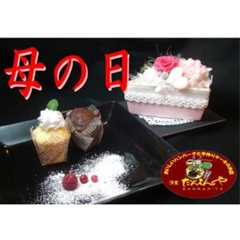 手づくりカップケーキ&ケーキ型プリザーブド・フラワー☆母の日ギフトセット【送料無料】 花とセット 母の日 ギフト