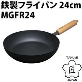 匠 鉄フライパン フライパン24cm MGFR24 ガス火・IH対応 日本製 マグマプレート