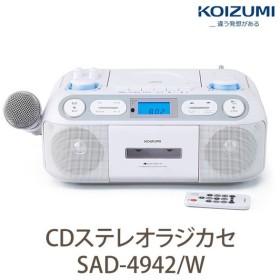 (CDステレオラジカセ) 小泉成器 SAD-4942/W ホワイト (メール便不可)(ラッピング不可)