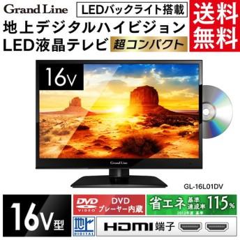 テレビ 16型 液晶テレビ 新品 16インチ ハイビジョン 一人暮らし GL-16L01DV
