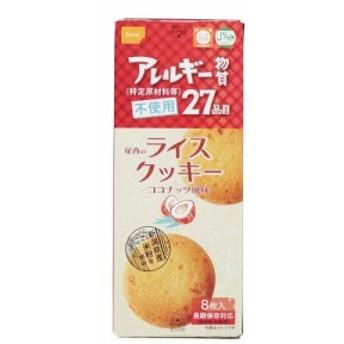 尾西のアルファ米 保存食 ライスクッキー ココナッツ風味 44-R